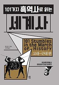 101가지 흑역사로 읽는 세계사 - 고대~근대 편