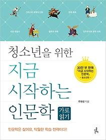 """<font title=""""청소년을 위한 지금 시작하는 인문학 - 가로 읽기"""">청소년을 위한 지금 시작하는 인문학 - 가...</font>"""