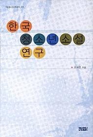한국 청소년소설 연구