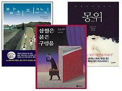 밤의 피크닉 + 삼월은 붉은 구렁을 + 몽위