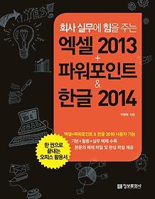 엑셀+파워포인트 2013 & 한글 2014