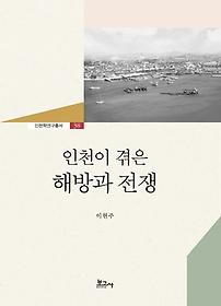 인천이 겪은 해방과 전쟁