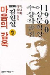 마음의 감옥 - 1990년 제14회 이상문학상 작품집