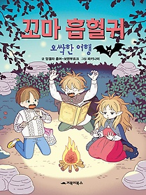 꼬마 흡혈귀 7 - 오싹한 여행