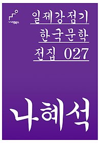 일제강점기 한국문학전집 027 나혜석