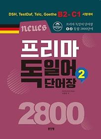 Neues 프리마 독일어 단어장 2800 - 2