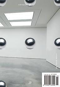 인문예술잡지 - F10호