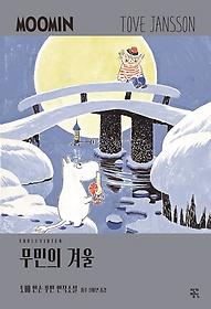 무민의 겨울