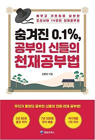 숨겨진 0.1% 공부의 신들의 천재공부법