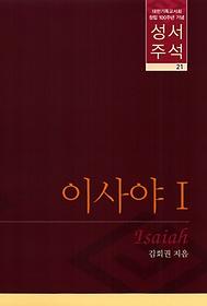 성서주석 - 이사야 1