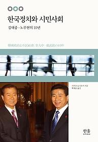 한국정치와 시민사회