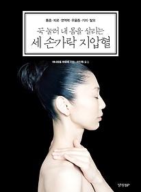 (꾹 눌러 내 몸을 살리는)세 손가락 지압혈 : 통증·피로·면역력·우울증·기미·탈모