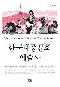 한국대중문화예술사