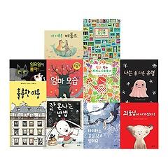 풀과바람 세계 그림책 1~10권 세트