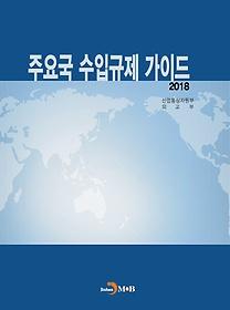 2018 주요국 수입규제 가이드