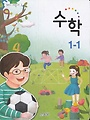 초등학교 교과서 1학년 1학기 수학 1-1 (2020년용)