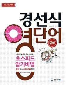 경선식 영단어 초스피드 암기비법 - 중학