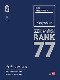 올씀 고등 서술형 RANK 77