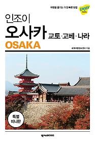 인조이 오사카 미니북