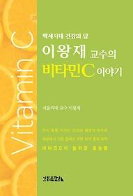 이왕재 교수의 비타민C 이야기  : 백세시대 건강의 답