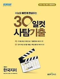 30일컷 사탐기출 한국지리 (2020)