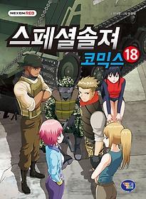 스페셜솔져 코믹스 18