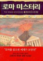 로마 미스터리 2