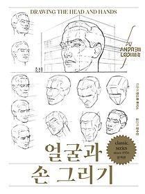 얼굴과 손 그리기 - 리커버