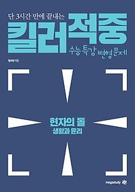 현자의 돌 생활과 윤리 킬러적중 EBS 수능특강 변형문제 (2018)