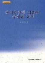 한국소설에 나타난 부산의 의미