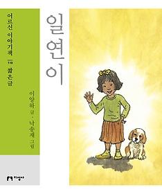 일연이 (큰글자책)
