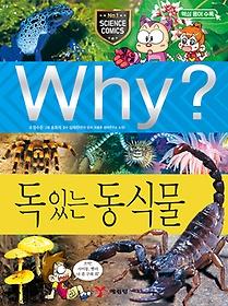 Why? 독 있는 동식물