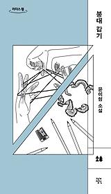붕대 감기 (큰글자도서)