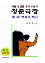 청춘극장 - 제3부 민족의 비극