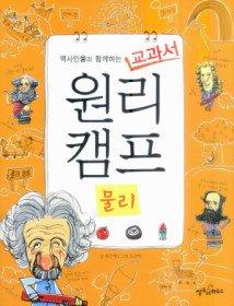 역사인물과 함께하는 교과서 원리캠프 1