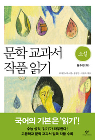 문학 교과서 작품 읽기 - 소설 필수편 (하)