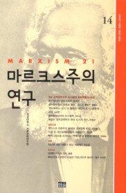 마르크스주의 연구 제6-2권 제14호