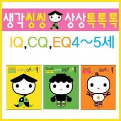 생각씽씽 상상톡톡톡 스티커북 4~5세 전3권 세트판매