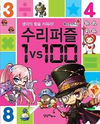 메이플스토리 수리퍼즐 1 vs 100