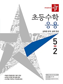 디딤돌 초등 수학 응용 5-2 (2021)