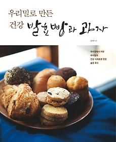 (우리밀로 만든 건강) 발효빵과 과자 : 우리땅에서 자란 우리밀과 건강 식재료로 만든 슬로 푸드