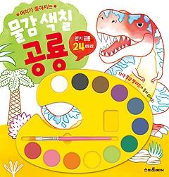 물감 색칠 공룡