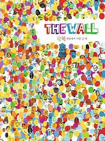 장벽  : 세상에서 제일 큰 벽 이미지