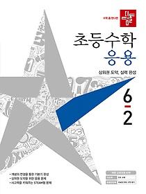 디딤돌 초등 수학 응용 6-2 (2021)