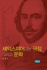 셰익스피어라는 극장 그리고 문화