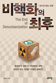 비핵화의 최후 - 보이지 않는 전쟁