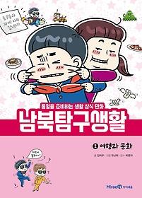 (통일을 준비하는 생활 상식 만화) 남북 탐구 생활. 2, 여행과 문화
