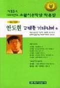 고래를 기다리며 외 - 1999년 제13회 소월시문학상 작품집