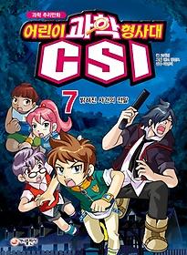 어린이 과학 형사대 CSI 7