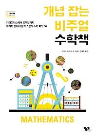 개념 잡는 비주얼 수학책